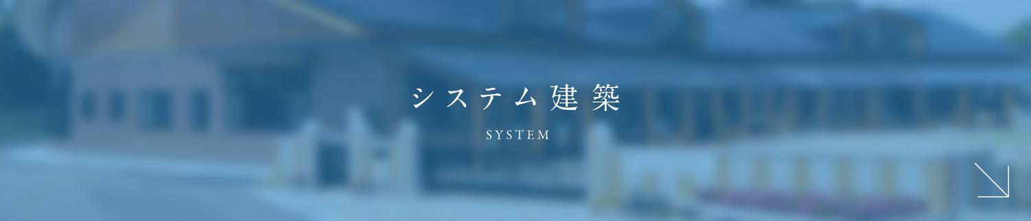 システム建築