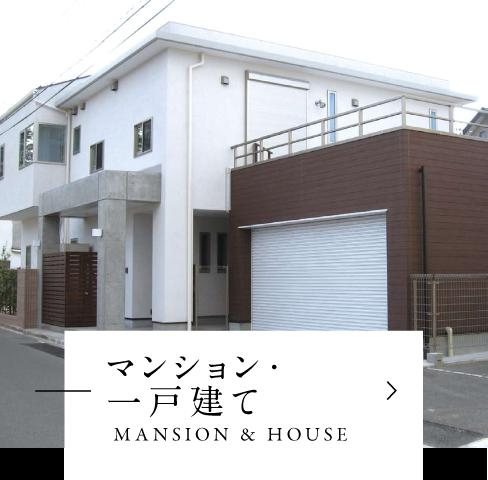 マンション・一戸建て